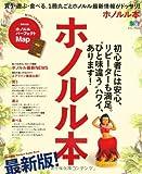 ホノルル本 (エイムック 2542)
