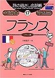 旅の指さし会話帳〈17〉フランス―ここ以外のどこかへ! (ここ以外のどこかへ!―ヨーロッパ)
