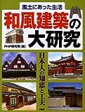 風土にあった生活 和風建築の大研究—日本人の知恵と工夫