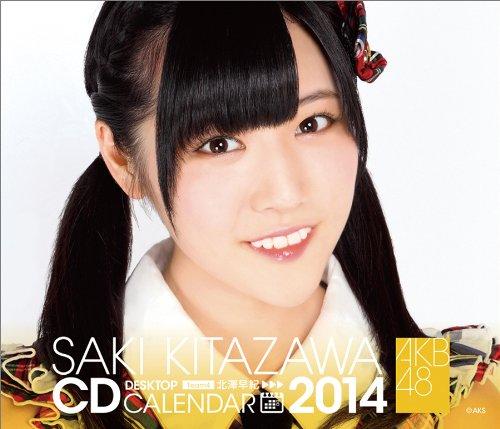 (卓上)AKB48 北澤早紀 カレンダー 2014年
