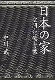 日本の家—空間・記憶・言葉