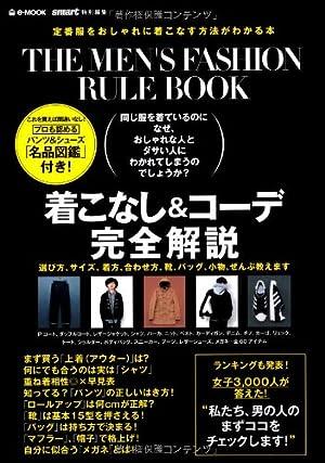 smart特別編集 THE MEN\'S FASHION RULE BOOK ~定番服をおしゃれに着こなす方法がわかる本 (e-MOOK)