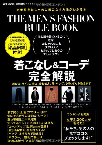 smart特別編集 THE MEN'S FASHION RULE BOOK ~定番服をおしゃれに着こなす方法がわかる本 (e-MOOK)