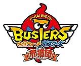 3DS「妖怪ウォッチバスターズ 赤猫団/白犬隊」7月発売