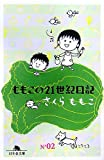 ももこの21世紀日記〈No02〉 (幻冬舎文庫)