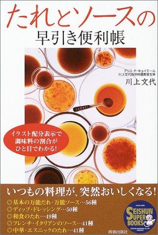 たれとソースの早引き便利帳 (SEISHUN SUPER BOOKS)