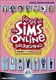 シムズオンライン 日本語チャット対応版