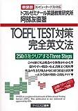 TOEFL TEST対策完全英文法