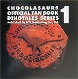 チョコラザウルス公式ファンブック ダイノテイルズシリーズ〈1〉