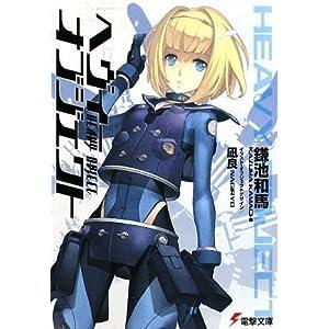 ヘヴィーオブジェクト (電撃文庫)