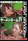 ザーメンビーム IV [DVD][アダルト]