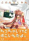 こどものじかん 1 (1) (アクションコミックス)