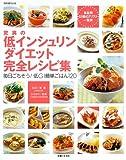 驚異の低インシュリンダイエット完全レシピ集—毎日ごちそう!低GI簡単ごはん120 (別冊週刊女性)