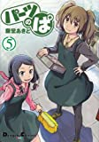 パーツのぱ 5 (電撃コミックス EX 130-5)