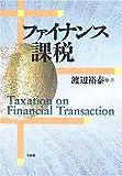 ファイナンス課税