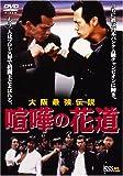 大阪最強伝説 喧嘩の花道 [DVD]