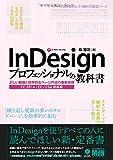 InDesignプロフェッショナルの教科書 正しい組版と効率的なページ作成の最新技術 CC 2014/CC/CS6対応版