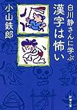 白川静さんに学ぶ漢字は怖い (新潮文庫)