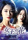 女王の花 DVD-SET2 -
