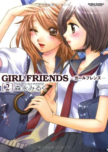 GIRL FRIENDS 2巻