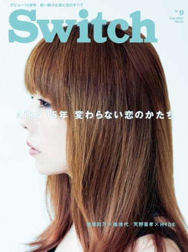 SWITCH Vol.31 No.9 ◆ 独占特集 ◆ aiko 変わらない恋のかたち
