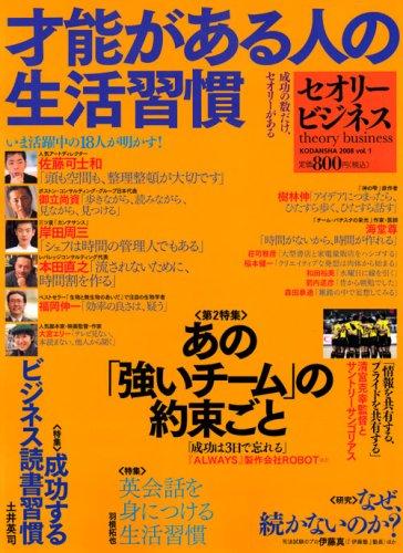 セオリービジネス vol.1 (2008) (1) (セオリーMOOK)