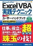 Excel VBA実践テクニックユーザー・ハンドブック―基本技&便利技 Excel2010/2007完全対応 Windows 7/Vista対応 (User Hand Book)