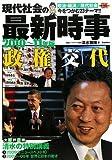 現代社会の最新時事 2010~11年度版 (時事ネタBooks DX)