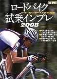 ロードバイク試乗インプレ 2008—ロードバイク・バイヤーズガイドの決定版 (2008) (ヤエスメディアムック 200)