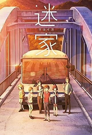 TVアニメ「迷家-マヨイガ-」オープニング主題歌 「幻想ドライブ」[期間生産限定アニメジャケット盤](DVD付)