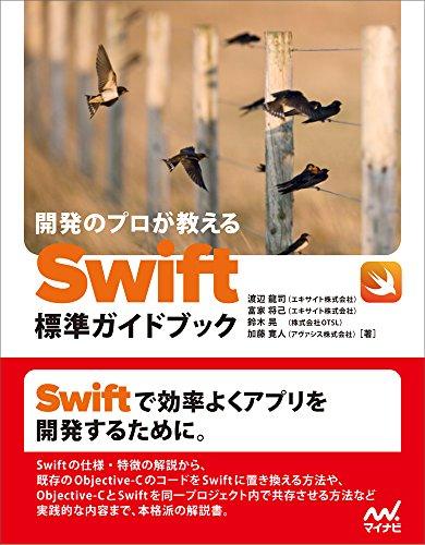 開発のプロが教える Swift標準ガイドブック