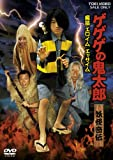 ゲゲゲの鬼太郎 妖怪奇伝・魔笛 エロイム エッサイム [DVD]