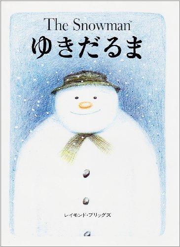 ゆきだるま (評論社の児童図書館・絵本の部屋)