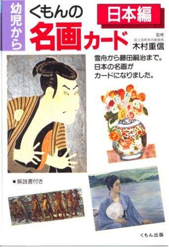 くもんの名画カード 日本編