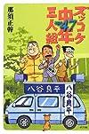 ズッコケ中年三人組age47 (一般書)