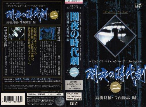 闇夜の時代劇2~高橋良輔・今西隆志編~ [VHS]
