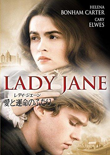 レディ・ジェーン/愛と運命のふたり [DVD]