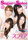 Sugar & Spice(シュガー&スパイス) Vol.2 (シンコー・ミュージックMOOK)