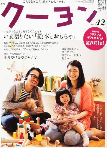 月刊 クーヨン 2011年 12月号 [雑誌]