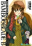 BAMBOO BLADE B(10) (ガンガンコミックス)