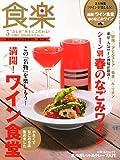 食楽 2011年 05月号 [雑誌]