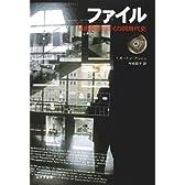 ファイル―秘密警察(シュタージ)とぼくの同時代史