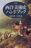西洋美術史ハンドブック (Handbook of fine art)