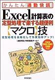 Excel計算表の定型処理で楽する超便利 マクロ技―定型処理を自動化して作業効率アップ!Excel2003/2002/2000対応 (かんたん「通勤快読」)