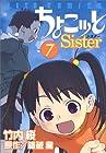 ちょこッとSister 第7巻 2006年11月29日発売