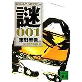 スペシャル・ブレンド・ミステリー 謎001 (講談社文庫)