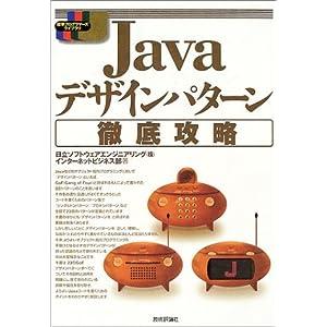 Javaデザインパターン徹底攻略