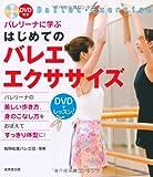 DVD付き バレリーナに学ぶはじめてのバレエ・エクササイズ