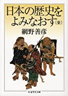 日本の歴史をよみなおす (全) (ちくま学芸文庫)