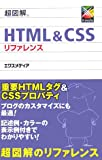 超図解 HTML & CSSリファレンス (超図解シリーズ)